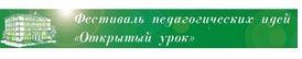 my.1september.ru/festival/
