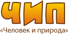 ЧИП ('Человек и природа')