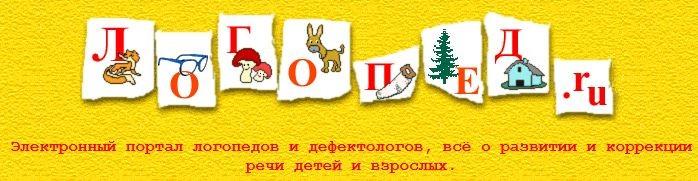 logoped.ru