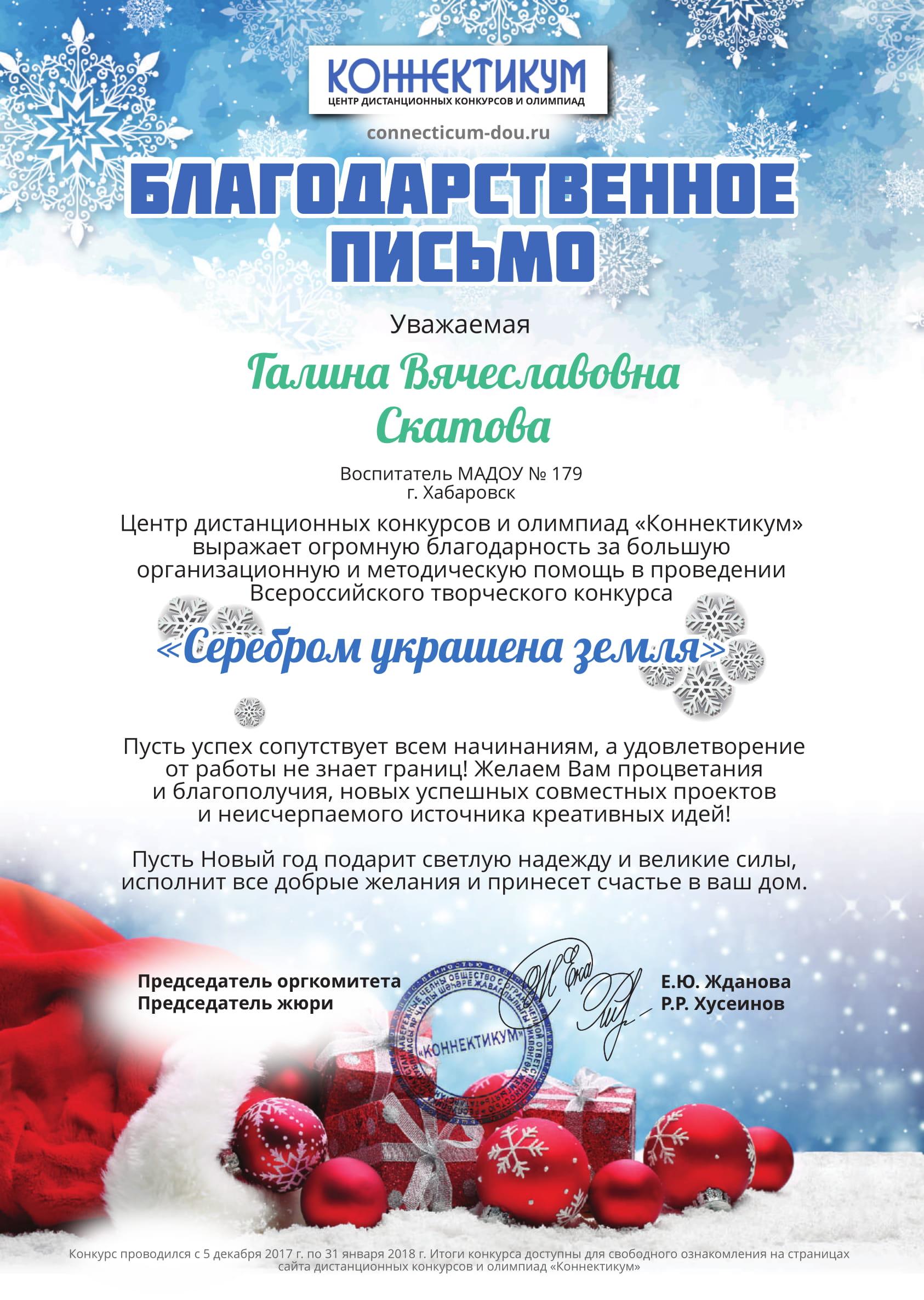 Благодарственное письмо Скатова