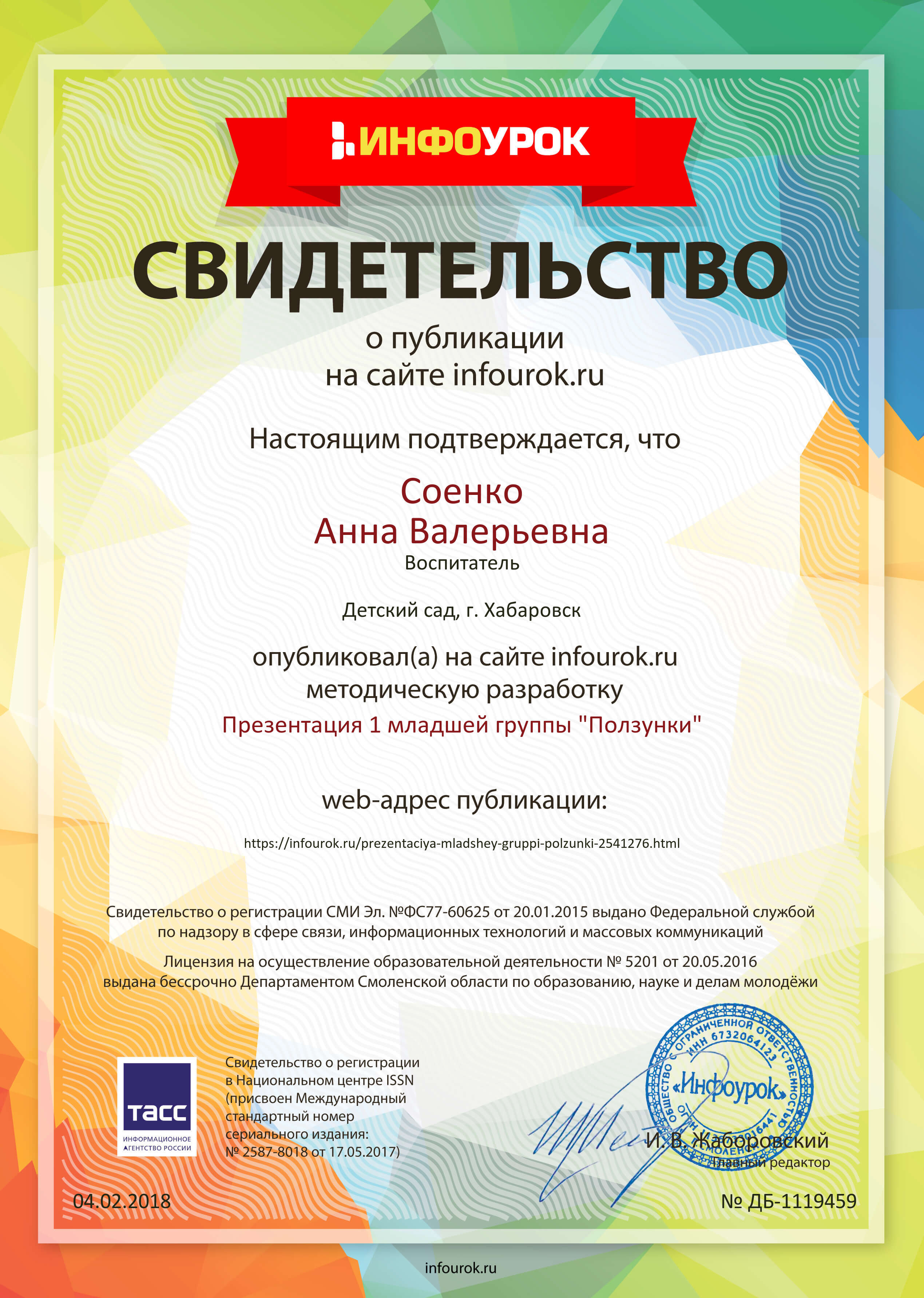 Свидетельство проекта infourok Соенко