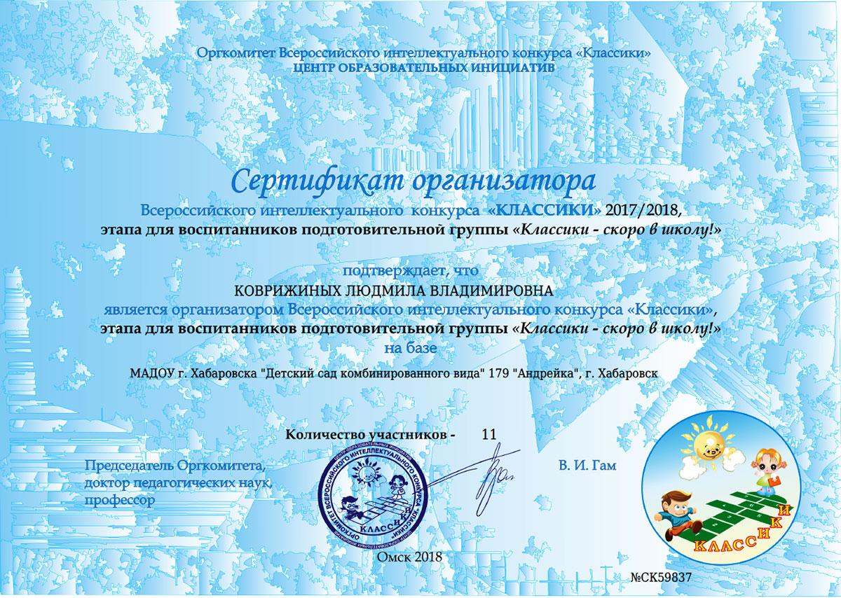 Сертификат Коврижных