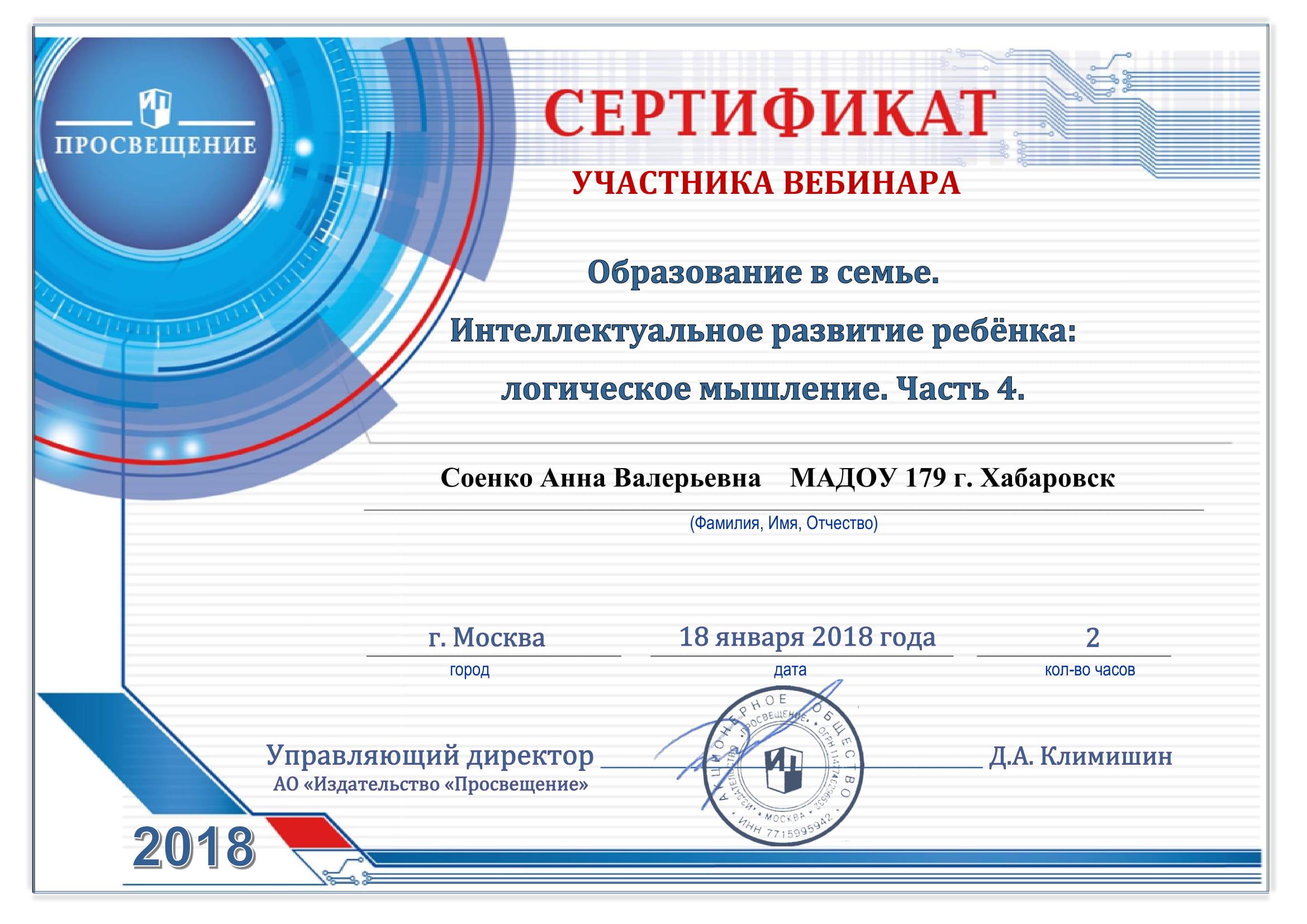 Сертификат Соенко