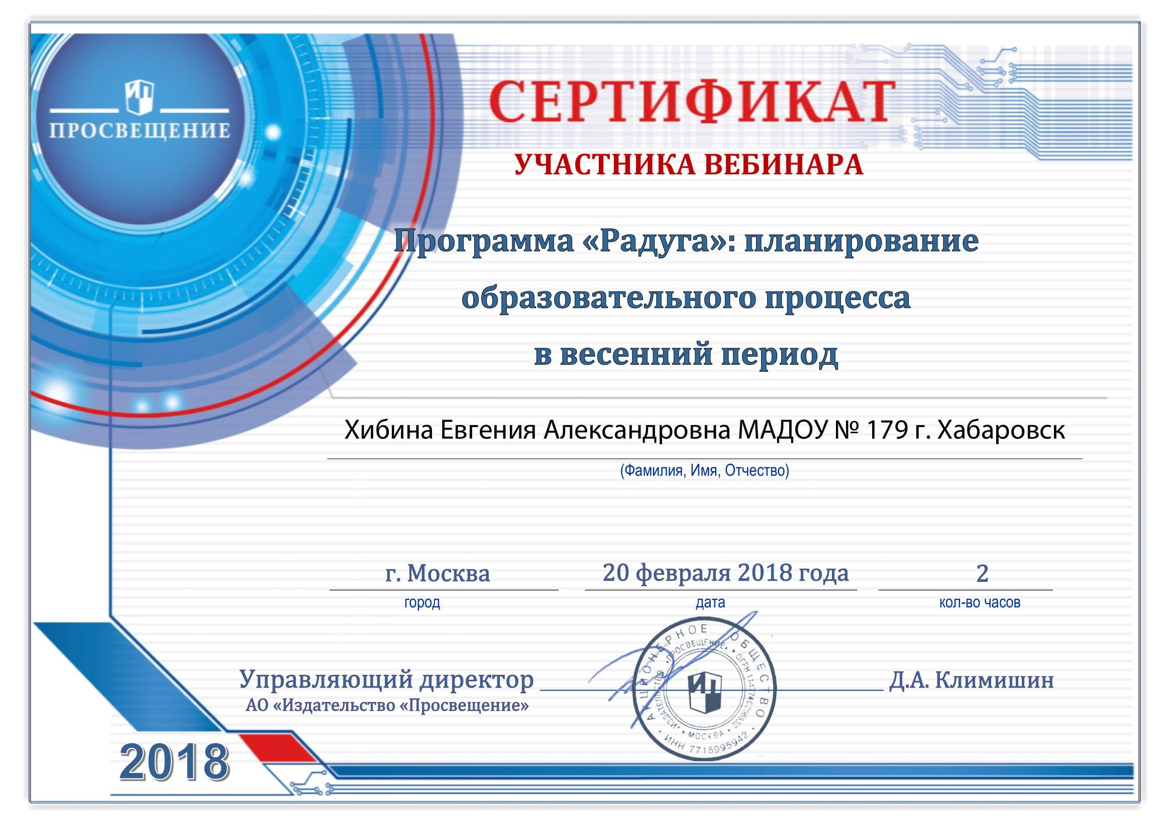 Сертификат Хибина вебинар
