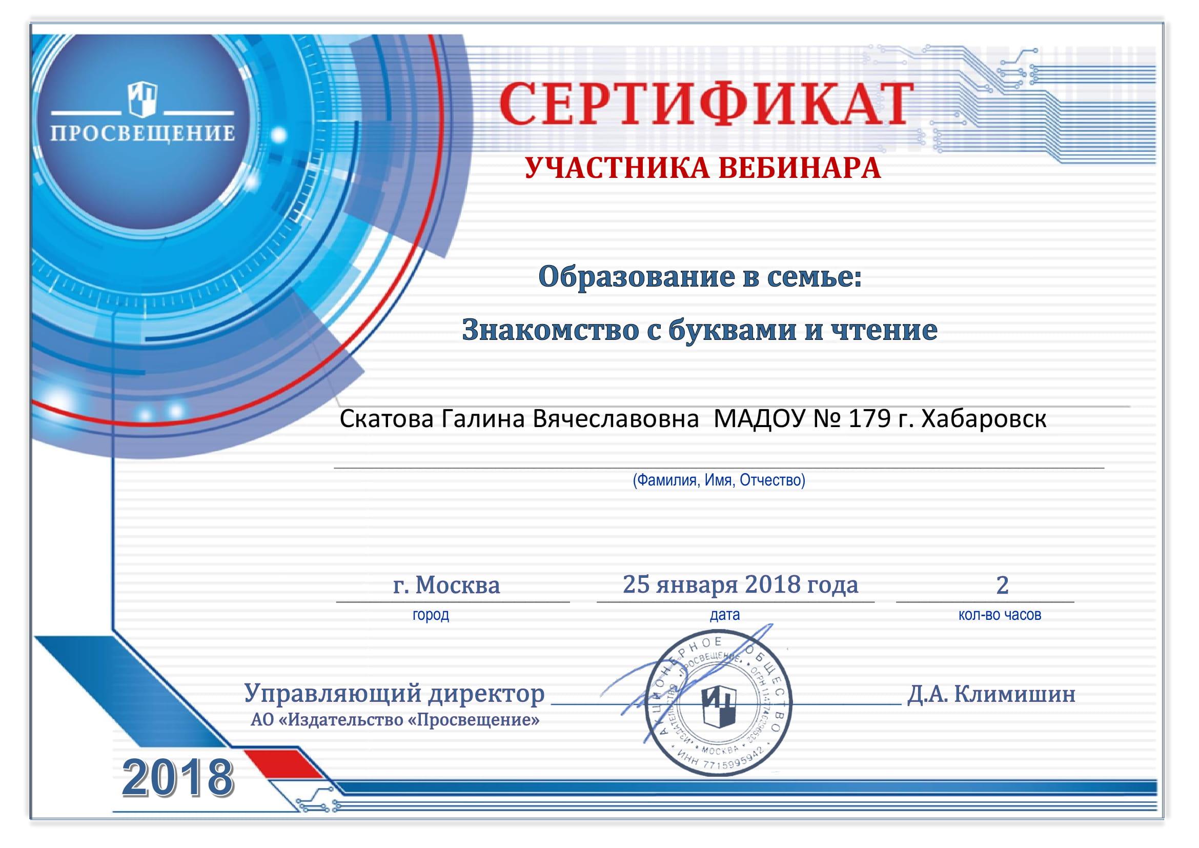 Сертификат вебинар Скатова