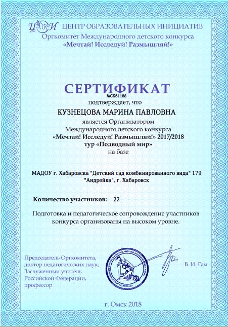 Сертификат Кузнецова