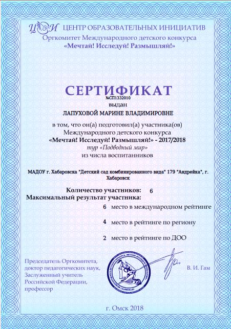 Сертификат Лапухова