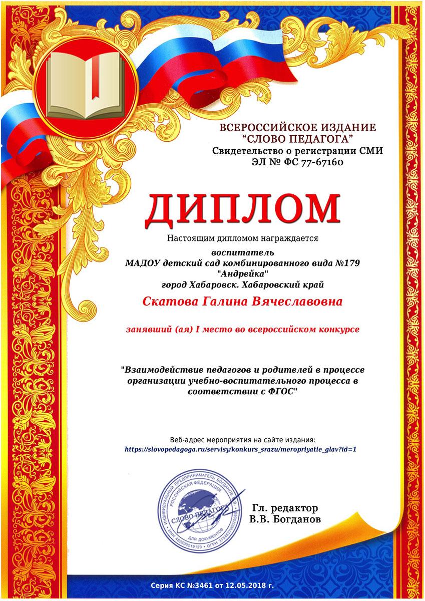Диплом Скатова