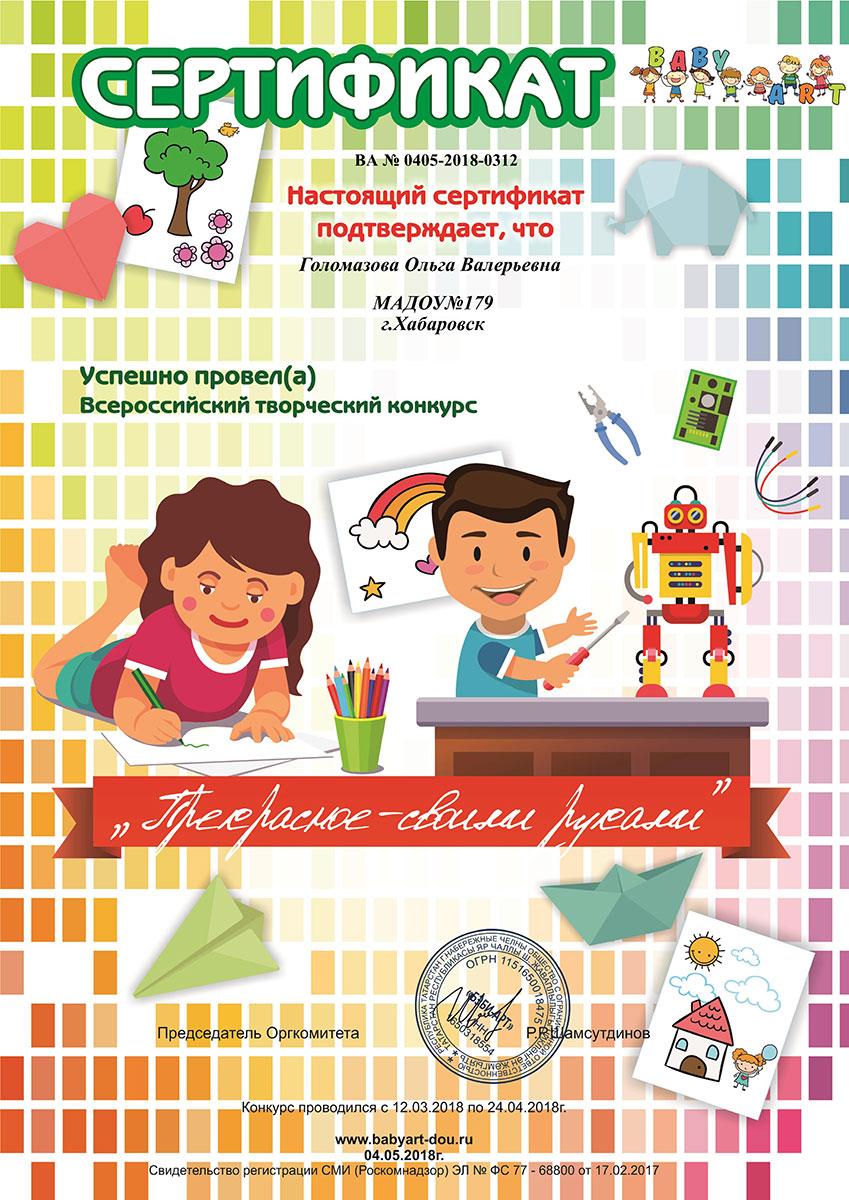 Сертификат Голомазовой