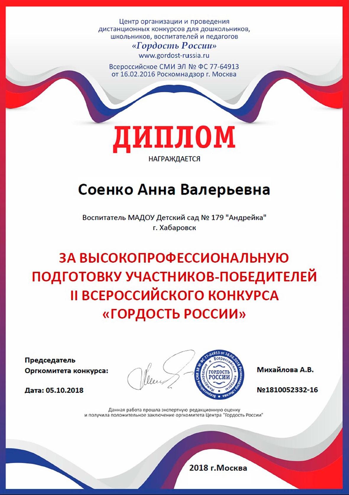Диплом Соенко За высокопрофессиональную подготовку