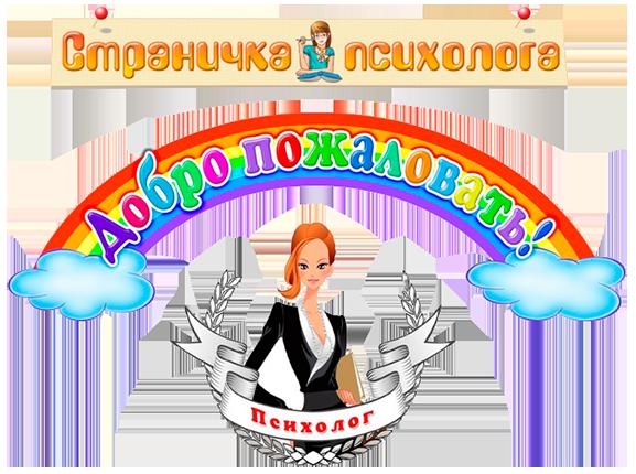 Страничка психолога МАДОУ №179