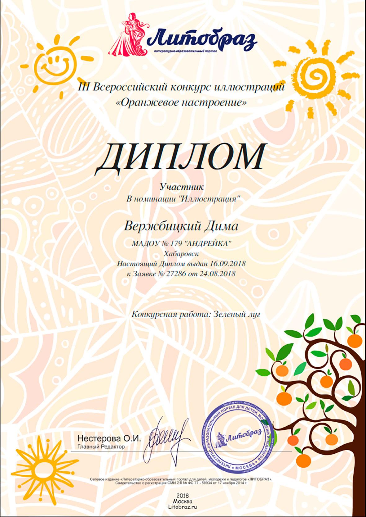 Диплом Вержбицкий