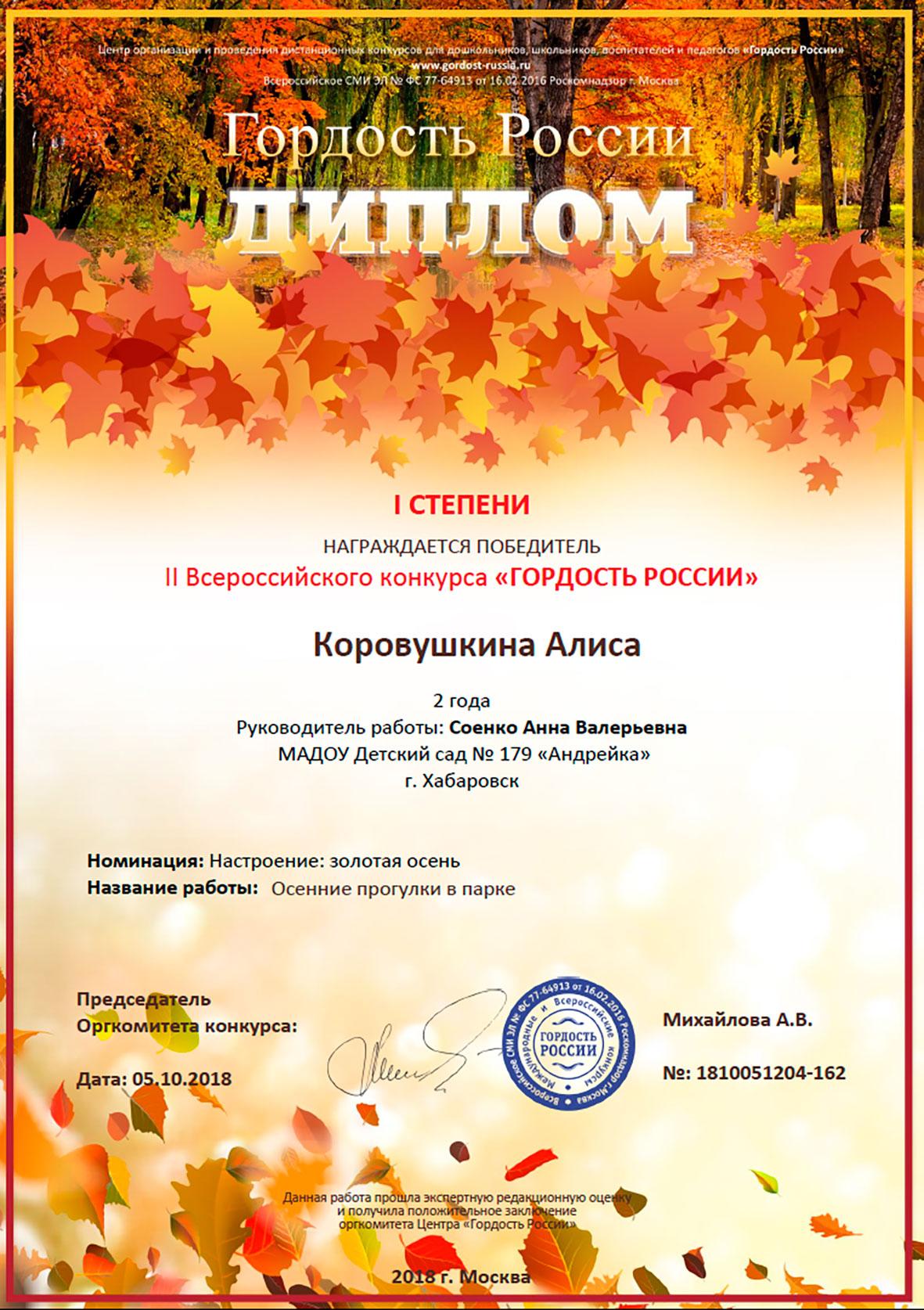 Диплом Коровушкина