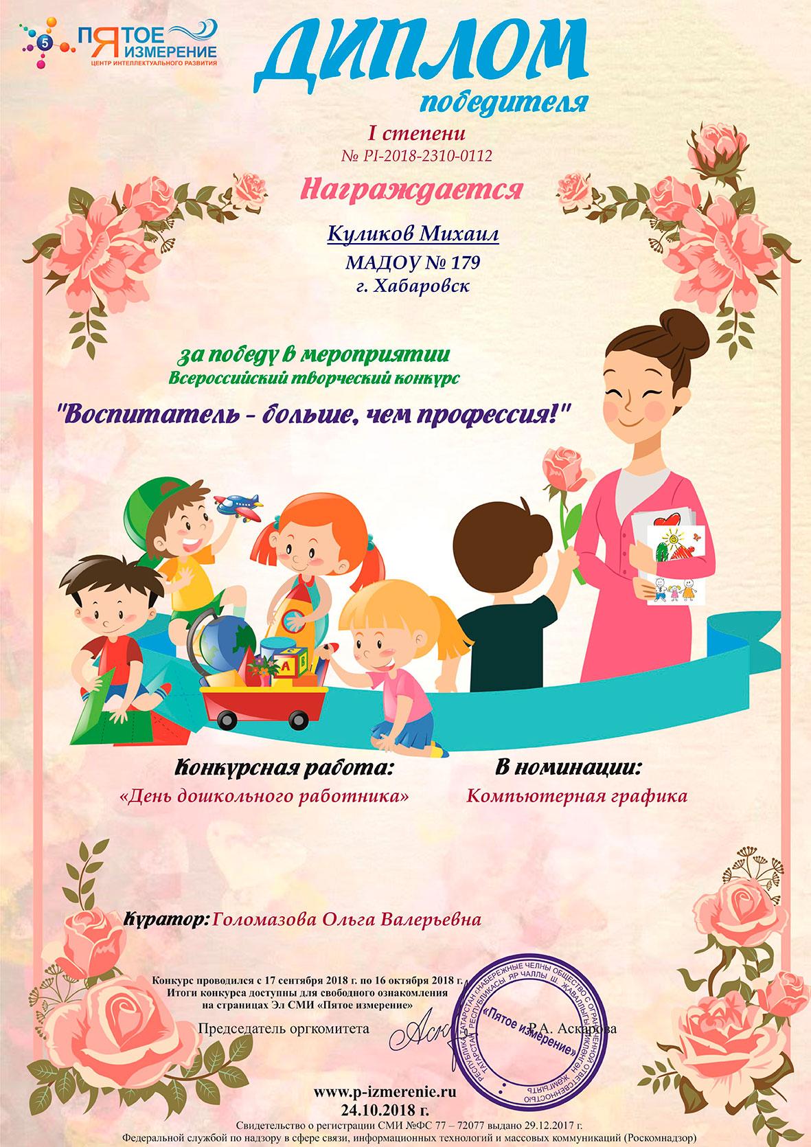 Диплом Куликов