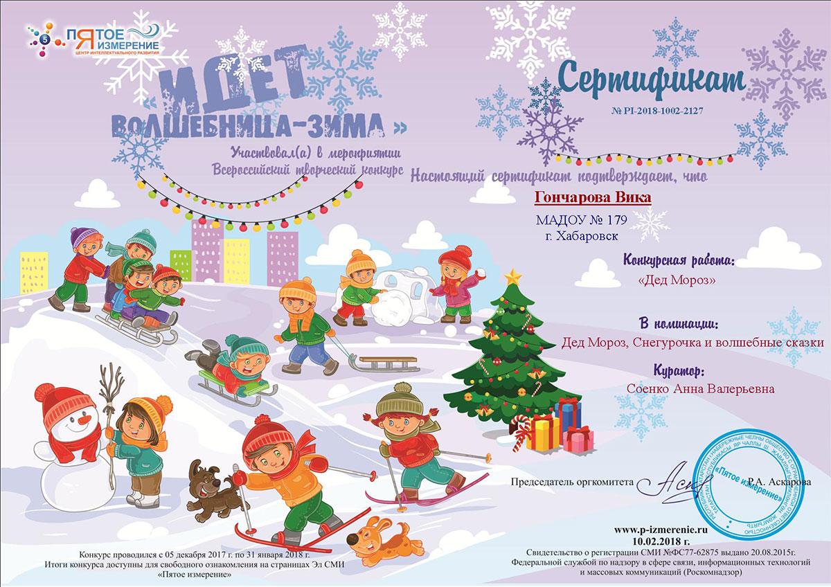 Сертификат Гончарова 2