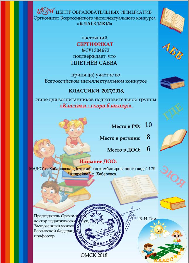 Сертификат Плетнёв