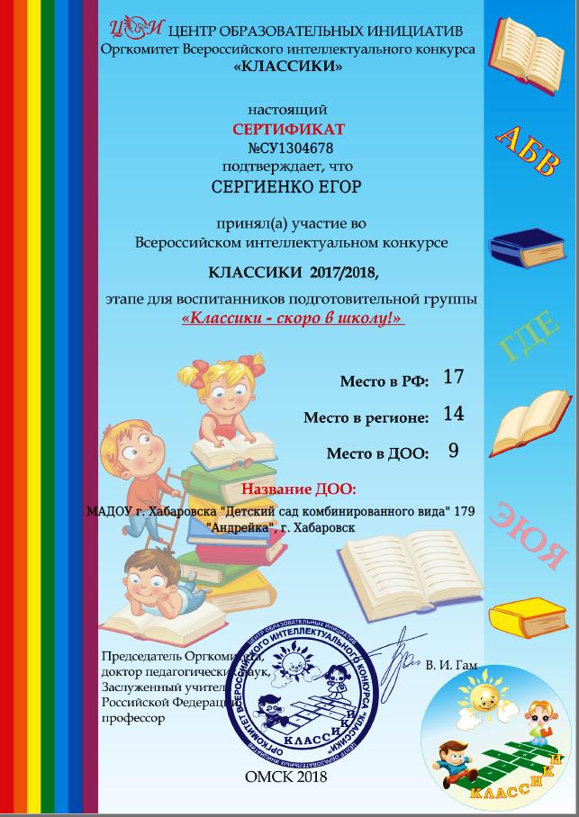 Сертификат Сергиенко