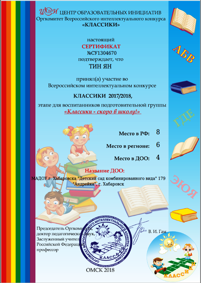 Сертификат Тин Ян
