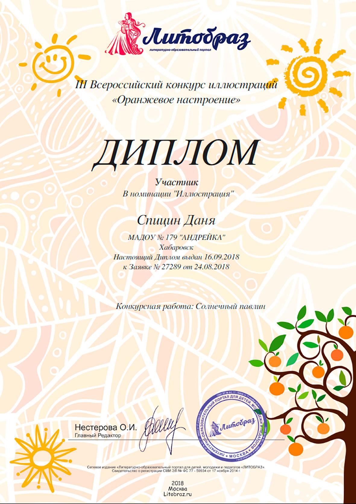 Диплом Спицин