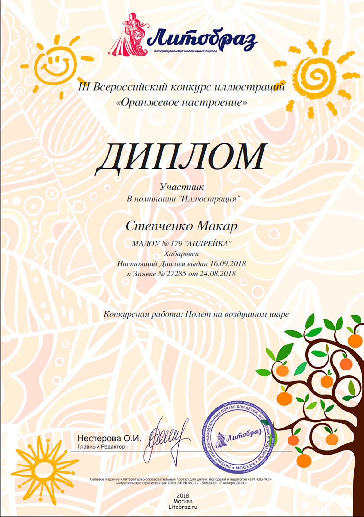 Диплом Степченко 2