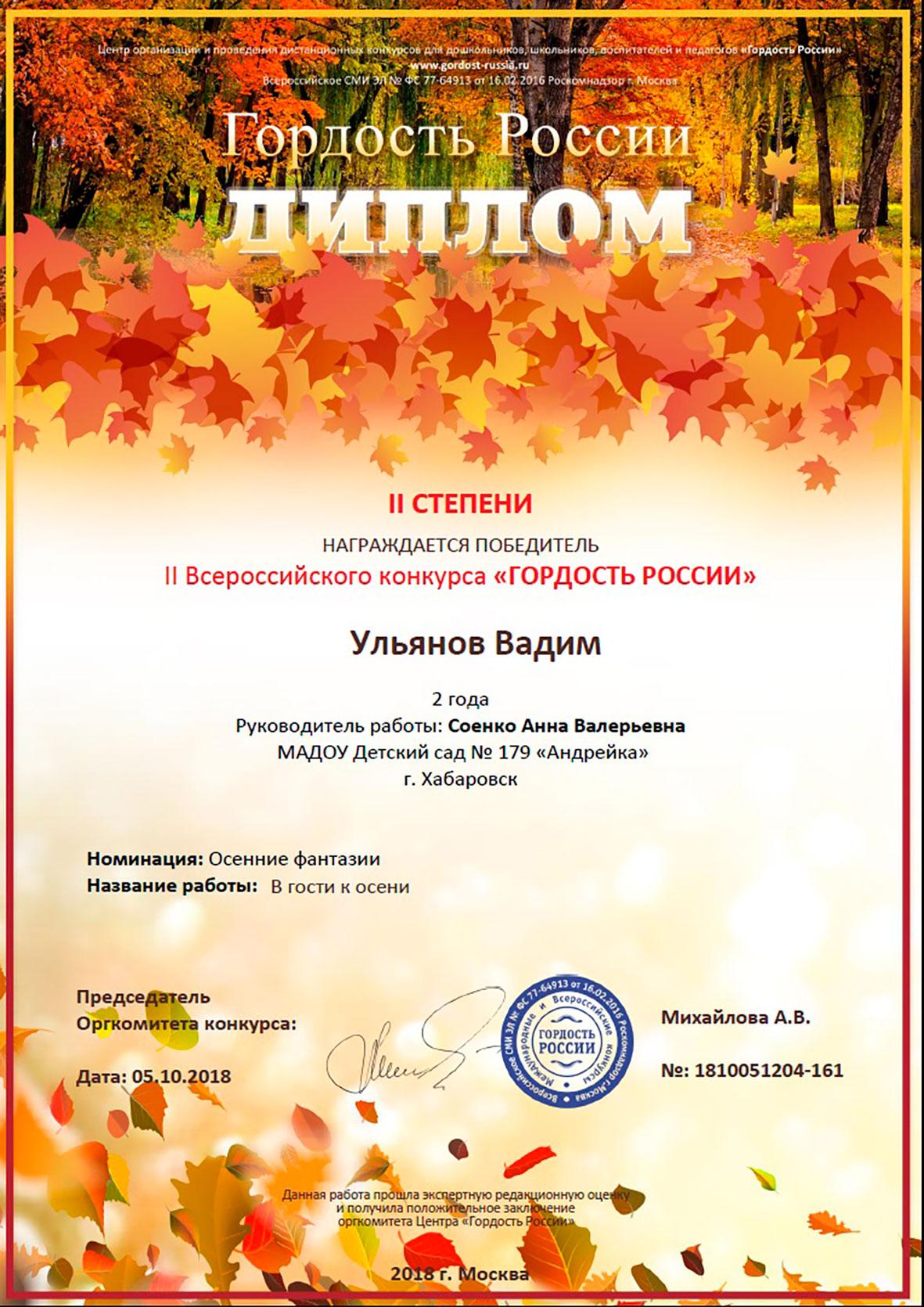 Диплом Ульянов