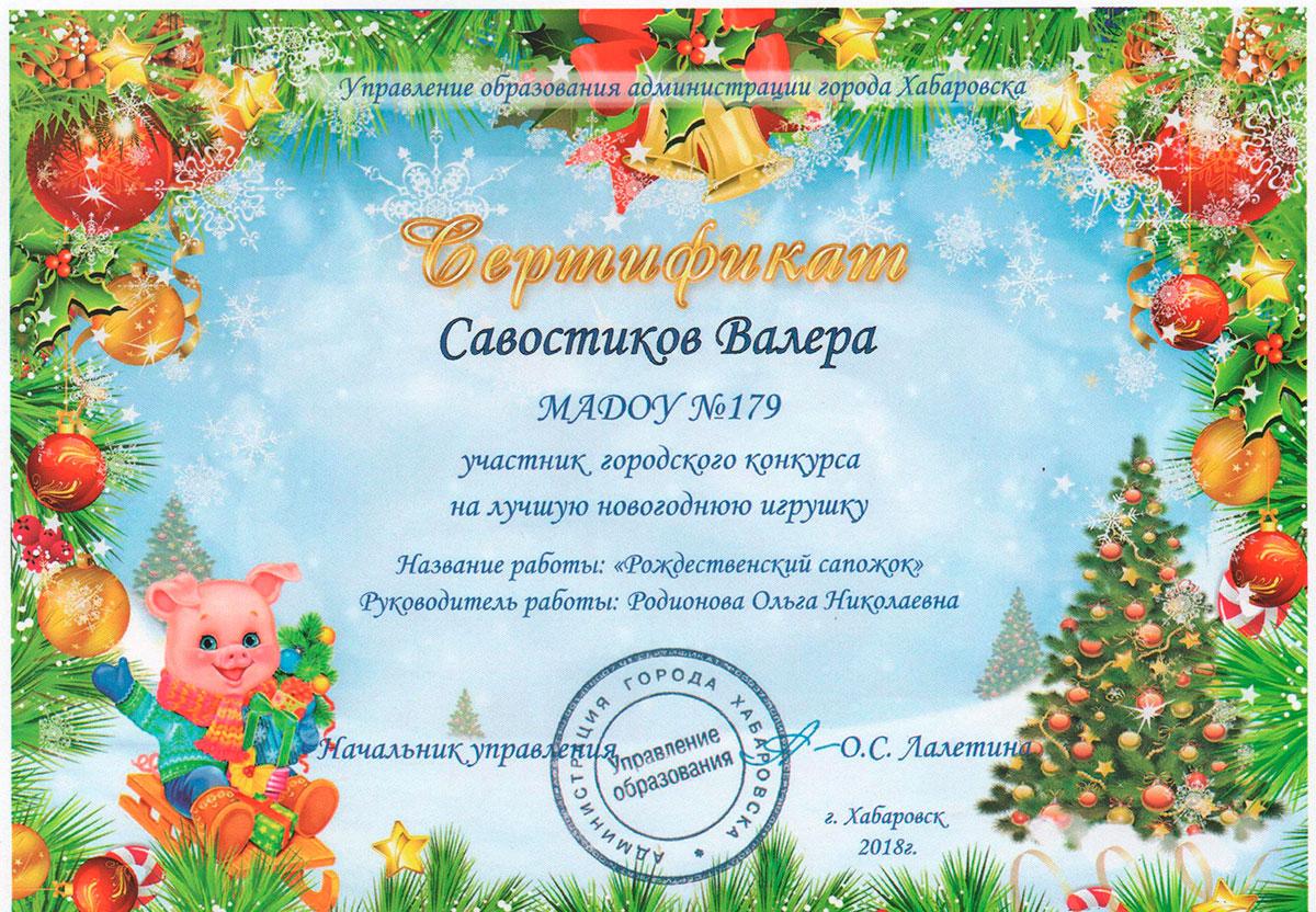Сертификат Савостиков