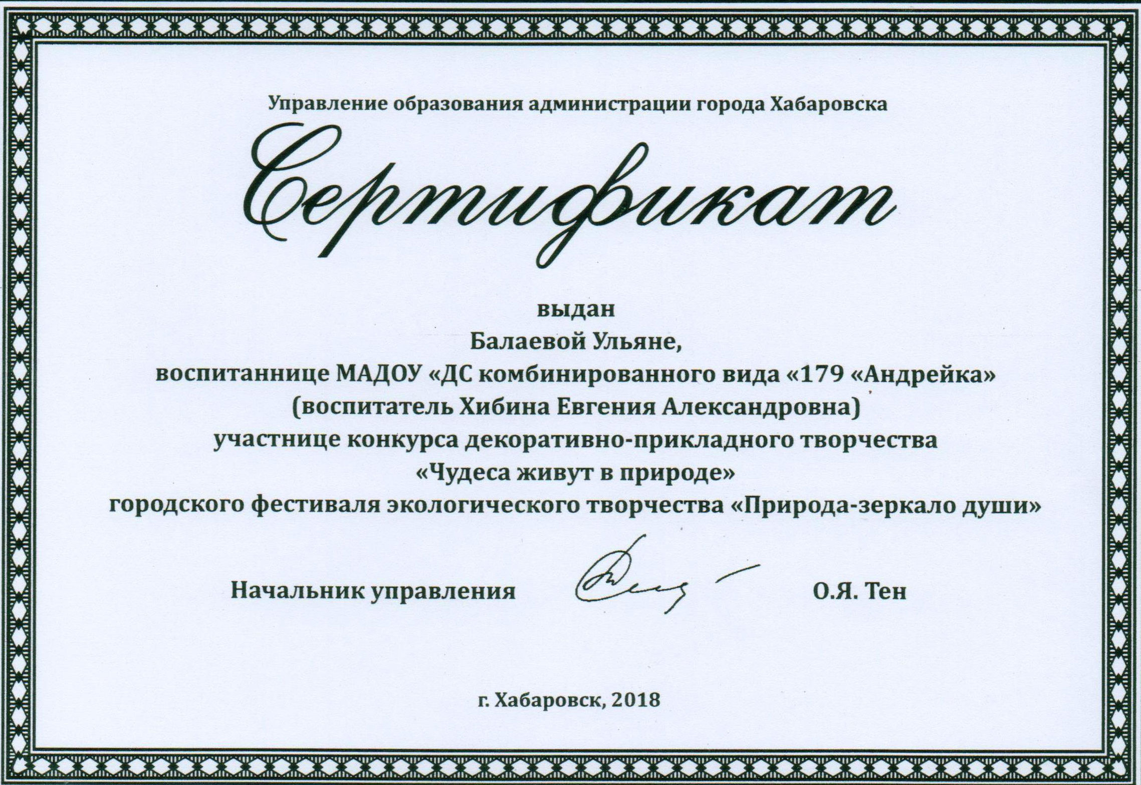 Сертификат Балаева