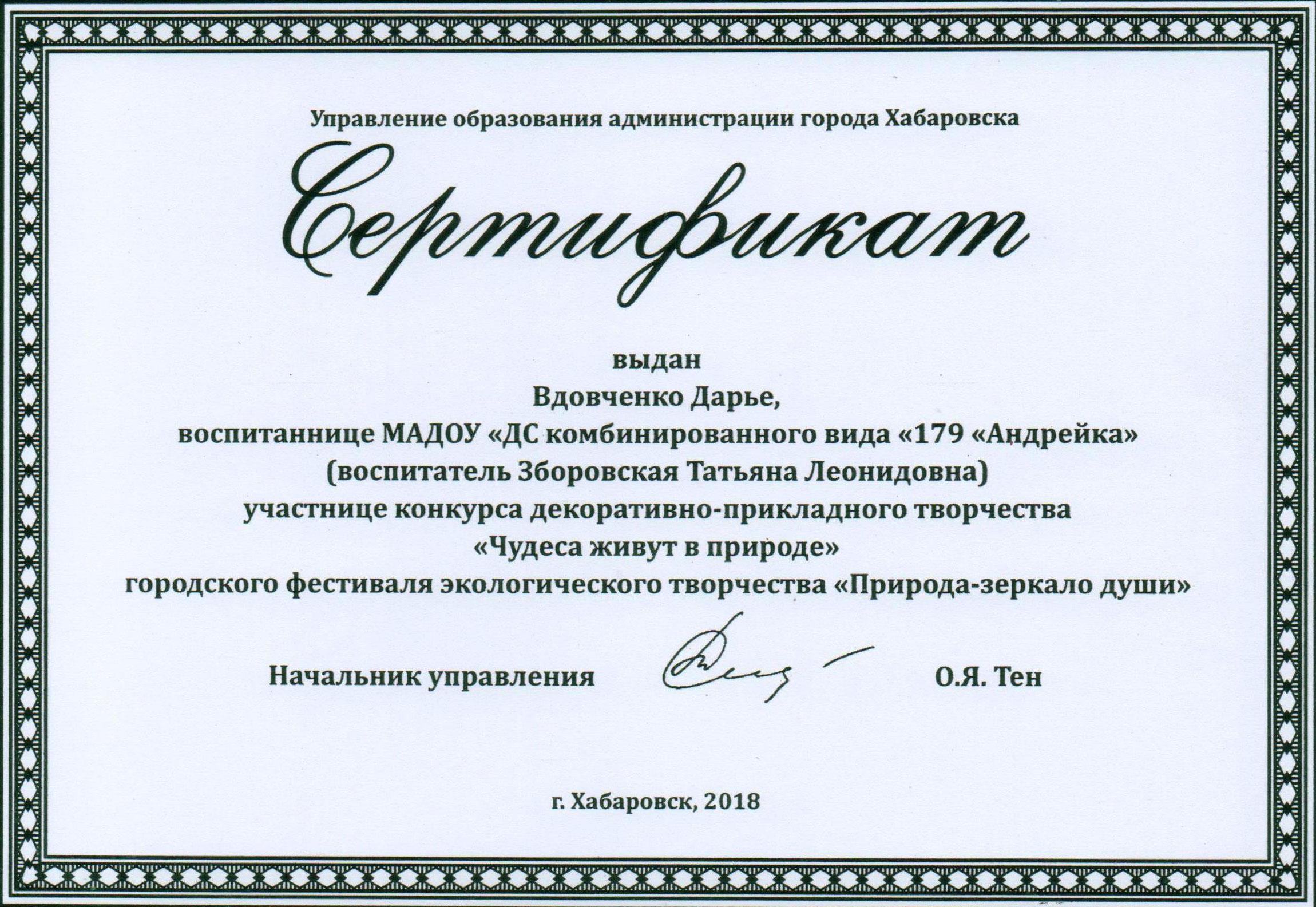 Сертификат Вдовченко