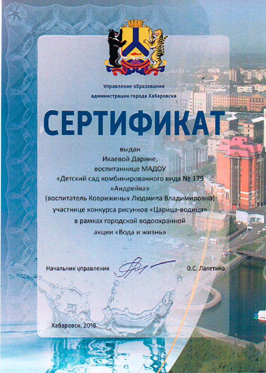 Сертификат Икаевой