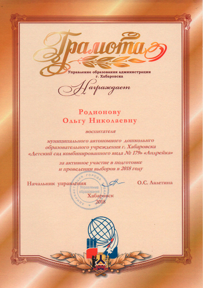 Грамота Родионова