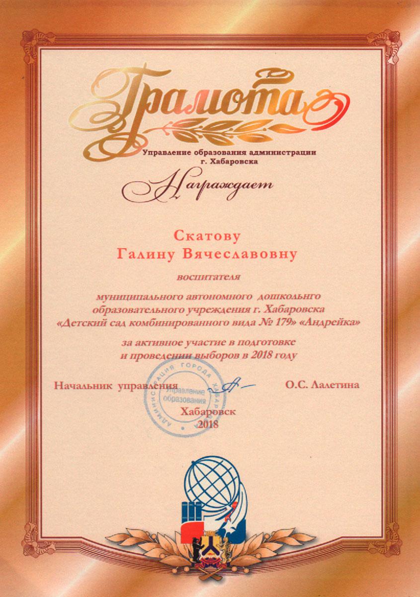 Грамота Скатова